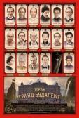 "Фильм ""Отель «Гранд Будапешт» (The Grand Budapest Hotel)"""
