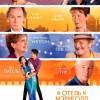 """Фильм """"Отель «Мэриголд». Заселение продолжается (The Second Best Exotic Marigold Hotel)"""""""