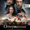 """Фильм """"Отверженные (Les Misérables)"""""""