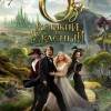 Оз: Великий и Ужасный (Oz the Great and Powerful)