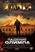 """Фильм """"Падение Олимпа (Olympus Has Fallen)"""""""