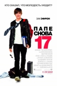 "Фильм ""Папе снова 17 (17 Again)"""