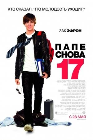 Папе снова 17 (17 Again)