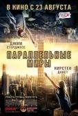 """Фильм """"Параллельные миры (Upside Down)"""""""