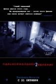 """Фильм """"Паранормальное явление 2 (Paranormal Activity 2)"""""""