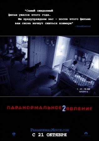 Фильм «Паранормальное явление 2 (Paranormal Activity 2)»