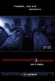 """Фильм """"Паранормальное явление 3 (Paranormal Activity 3)"""""""