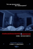 """Фильм """"Паранормальное явление 4 (Paranormal Activity 4)"""""""