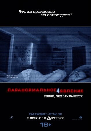 Паранормальное явление 4 (Paranormal Activity 4)
