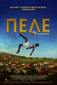 """Фильм """"Пеле: Рождение легенды (Pelé: Birth of a Legend)"""""""