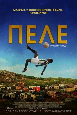 Пеле: Рождение легенды (Pelé: Birth of a Legend)