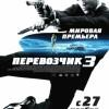 """Фильм """"Перевозчик 3 (Transporter 3)"""""""