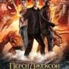 Перси Джексон и Море чудовищ (Percy Jackson: Sea of Monsters)