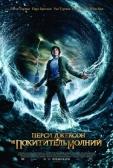 """Фильм """"Перси Джексон и похититель молний (Percy Jackson & the Olympians: The Lightning Thief)"""""""