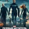 """Фильм """"Первый мститель: Другая война (Captain America: The Winter Soldier)"""""""