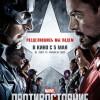 """Фильм """"Первый мститель: Противостояние (Captain America: Civil War)"""""""