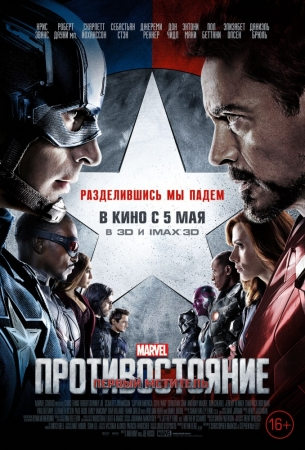 Первый мститель: Противостояние (Captain America: Civil War)
