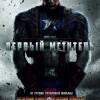 """Фильм """"Первый мститель (Captain America: The First Avenger)"""""""