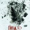 """Фильм """"Пила 3D (Saw 3D)"""""""