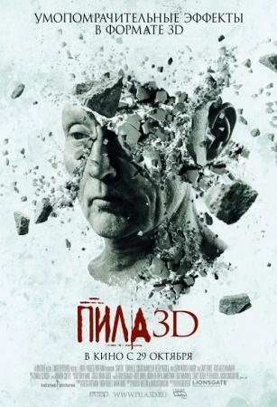 Фильм «Пила 3D (Saw 3D)»