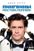 """Фильм """"Пингвины мистера Поппера (Mr. Popper"""