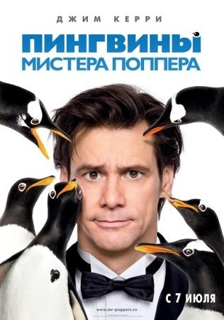Пингвины мистера Поппера (Mr. Popper's Penguins)