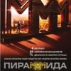 "Фильм ""ПираМММида"""