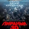 """Фильм """"Пираньи 3D (Piranha 3D)"""""""
