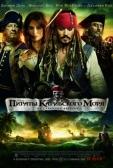 """Фильм """"Пираты Карибского моря: На странных берегах (Pirates of the Caribbean: On Stranger Tides)"""""""