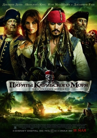 Пираты Карибского моря: На странных берегах (Pirates of the Caribbean: On Stranger Tides)