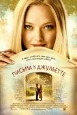 """Фильм """"Письма к Джульетте (Letters to Juliet)"""""""