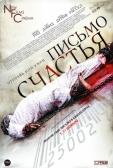 "Фильм ""Письмо счастья (Chain Letter)"""