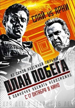 План побега (Escape Plan)