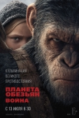 "Фильм ""Планета обезьян: Война (War for the Planet of the Apes)"""
