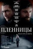 """Фильм """"Пленницы (Prisoners)"""""""