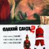 "Фильм ""Плохой Санта 2 (Bad Santa 2)"""