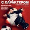 """Фильм """"Подарок с характером"""""""