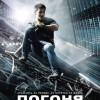 """Фильм """"Погоня (Abduction)"""""""