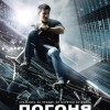 "Фильм ""Погоня (Abduction)"""