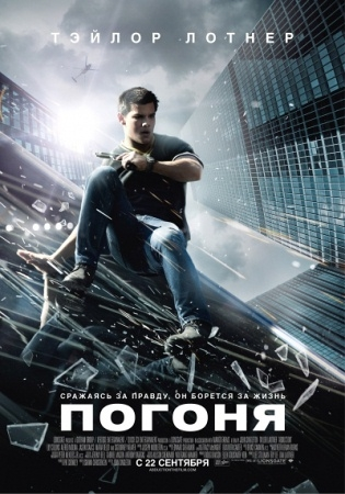 Погоня (Abduction)