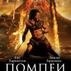"""Фильм """"Помпеи (Pompeii)"""""""