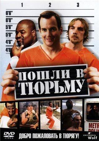 Пошли в тюрьму (Let's Go to Prison)