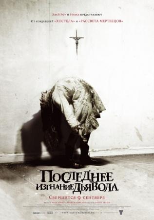 Последнее изгнание дьявола (The Last Exorcism)