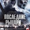 "Фильм ""Последние рыцари (Last Knights)"""