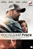 "Фильм ""Последний рубеж (Homefront)"""