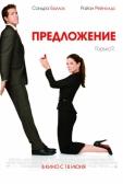 """Фильм """"Предложение (The Proposal)"""""""