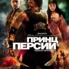 "Фильм ""Принц Персии: Пески времени (Prince of Persia: The Sands of Time)"""