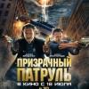 """Фильм """"Призрачный патруль (R.I.P.D.)"""""""
