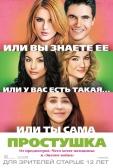 "Фильм ""Простушка (The DUFF)"""