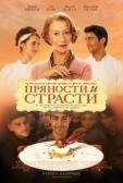 """Фильм """"Пряности и страсти (The Hundred-Foot Journey)"""""""
